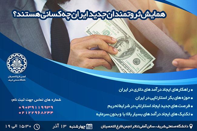 همایش رایگان ثروتمندان جدید ایران چه کسانی هستند؟